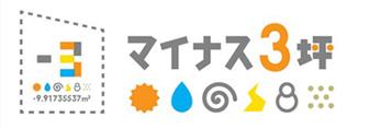 マイナス3坪ロゴ