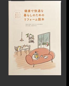 健康で快適な暮らしのためのリフォーム読本